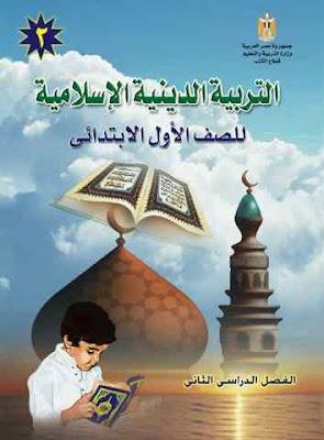 تحميل كتاب التربية الدينية الاسلامية للصف الاول الابتدائى الترم الثانى 2017