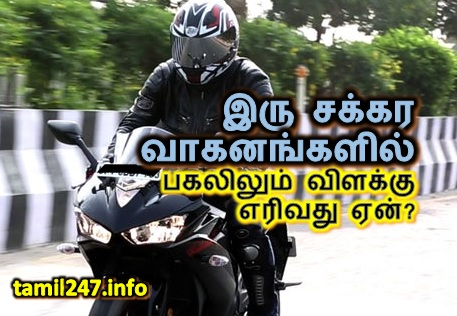 AHO – Automatic Headlight On, iru sakkara vaganangalil pagalil head light erivadhu kaaranam