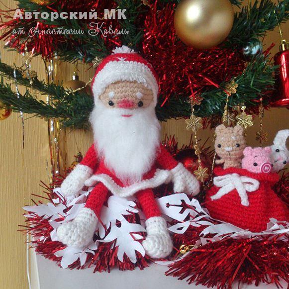 1000 схем амигуруми на русском: Вязаный Дед Мороз
