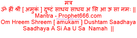 Jain Mantra for Enemy Related Crises