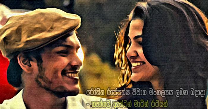https://www.gossiplankanews.com/2019/01/rohitha-rajapaksa-wedding.html#more