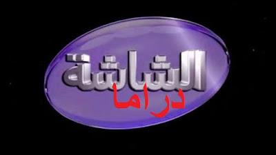 تردد قناة الشاشة دراما