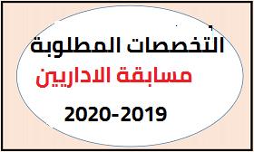الشهادات والتخصصات المطلوبة للمشاركة في مسابقة الاداريين 2019-2020