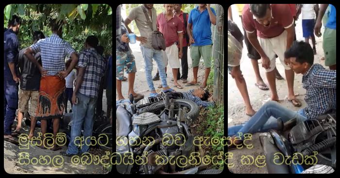 https://www.gossiplankanews.com/2019/05/kelaniya-muslim-sinhala-incident.html