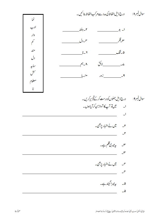 Urdu Class 3 The City School Kaechs Campus