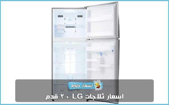اسعار ثلاجات lg 20 قدم