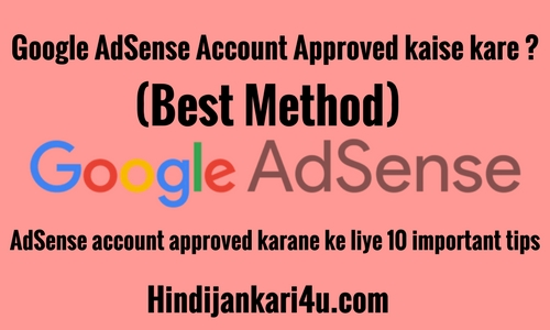 Google AdSense Account Approved kaise kare ? (Best Method)