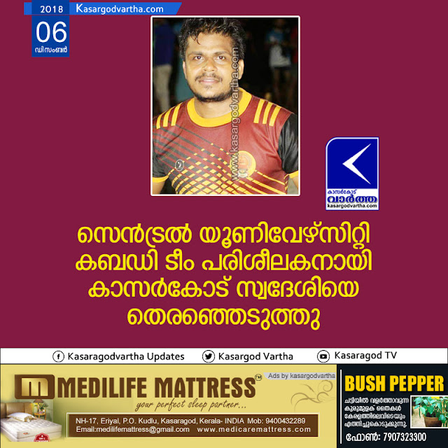 News, Uduma, Kasaragod, Kerala, Sports, Kasargod native selected as CUK Kabaddi team trainer