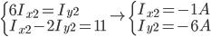 \ Left \ {\ begin {array} {l} 6I_ {x2} = I_ {y2} \\ I_ {x2} -2I_ {y2} = 11 \ end {array} \ right. \ A \ left \ {\ begin {array} {l} I_ {x2} = - 1 A \\ I_ {y2} = - 6A \ end {array} \ right.