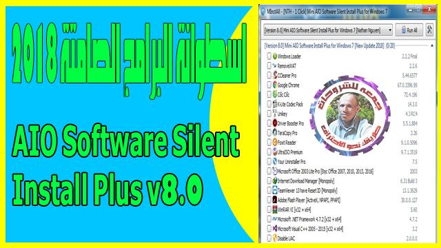 تحميل اسطوانة البرامج الاوتماتيكية 2018 | AIO Software Silent Install Plus v8.0