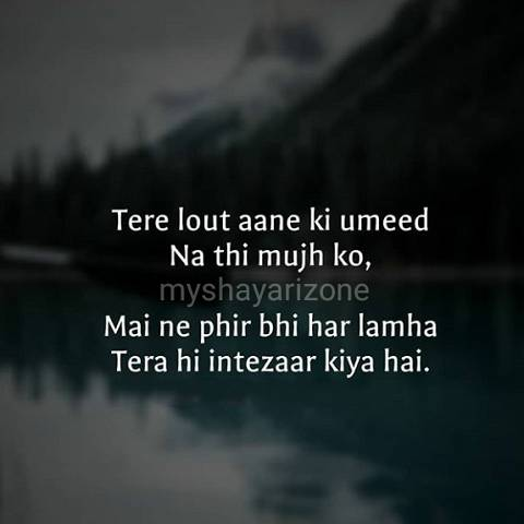 Tera Intezaar Sad Emotional Shayari Status in Hindi
