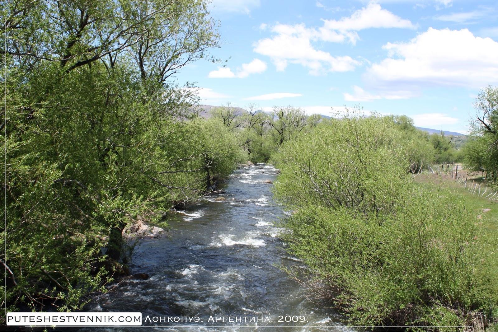 Река в аргентинской деревне Лонкопуэ