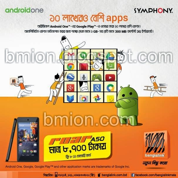 Banglalink-Symphony-AndroidOne-Roar-A50-Price-8700-Taka-with-Free-Gifts-offers.