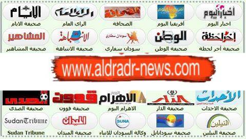 عناوين الصحف السياسية السودانية الصادرة صباح اليوم الاربعاء 21 ديسمبر 2016