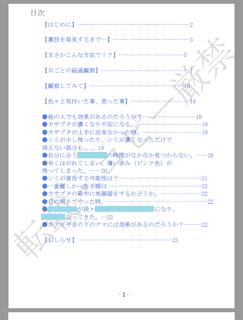 https://siminashinamidayakeb.stores.jp/items/587238f400d331fd6400f683