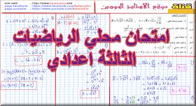 تصحيح الامتحان الموحد المحلي الرياضيات الثالثة اعدادي يناير 2017-2018 نموذج 6-كامل-2016