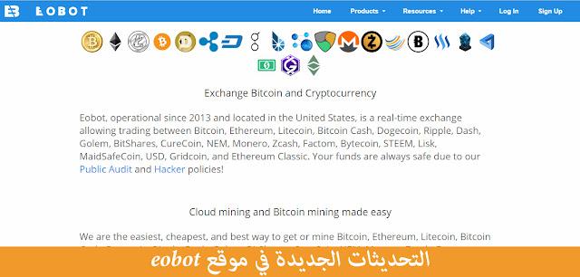 التحديثات الجديدة في موقع eobot