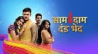 Saam Daam Dand Bhed drama Show new upcoming Star Bharat serial show, story, timing, TRP rating this week, actress, actors name with photos
