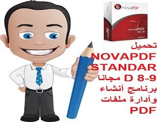 تحميل NOVAPDF STANDARD 8-9 مجانا برنامج أنشاء وأدارة ملفات PDF