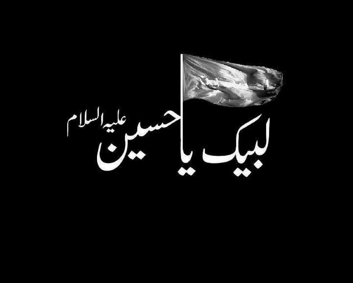 Ya Hussain Calligraphy labaik hussain