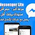 تحميل تطبيق ماسنجر لايت Messenger Lite يعمل مع شبكات الانترنت الضعيفة