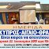 Κύπρος - Αιγαίο - Θράκη - Συμπεράσματα από την Ημερίδα για τα εθνικά θέματα