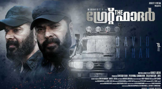 Malayalam movie great father reports