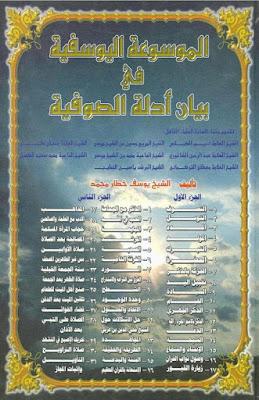 الموسوعة اليوسفية في بيان أدلة الصوفية - يوسف خطار محمد