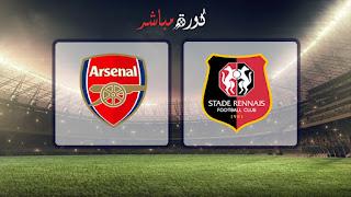 مشاهدة مباراة رين وآرسنال بث مباشر 07-03-2019 الدوري الأوروبي