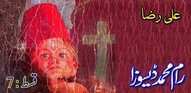 ram-mohammad-desouza-qist07