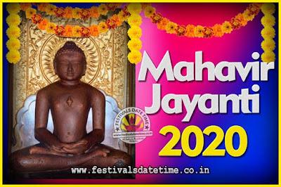 2020 Mahavir Jayanti Date and Time, 2020 Mahavir Jayanti Calendar