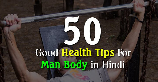 health tips in hindi for man body, man health tips in hindi, health tips for man in hindi, health news for man, fitness tips for man in hindi
