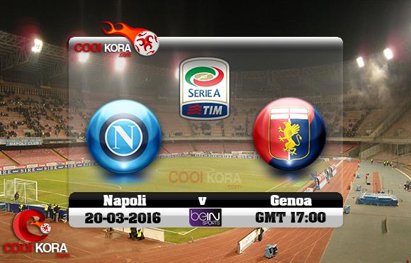 مشاهدة مباراة نابولي وجنوى اليوم 20-3-2016 في الدوري الإيطالي