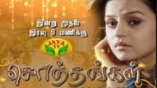 Sonthangal 08-07-2016 Jaya TV Serial
