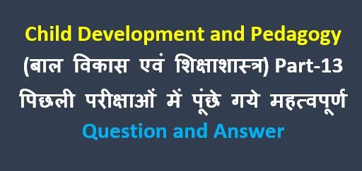 Child Development and Pedagogy gk in hindi (बाल विकास एवं शिक्षाशास्त्र) Part-13 विगत परीक्षाओं में पूछे गये महत्वपूर्ण प्रश्नोत्तर