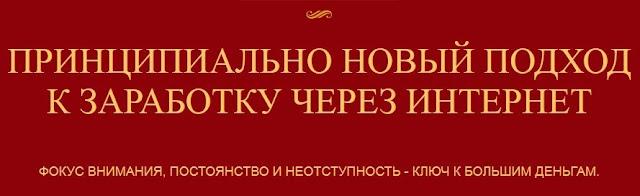 ПРОГРАММА ДЛЯ БЫСТРОГО ЗАРАБОТКА!