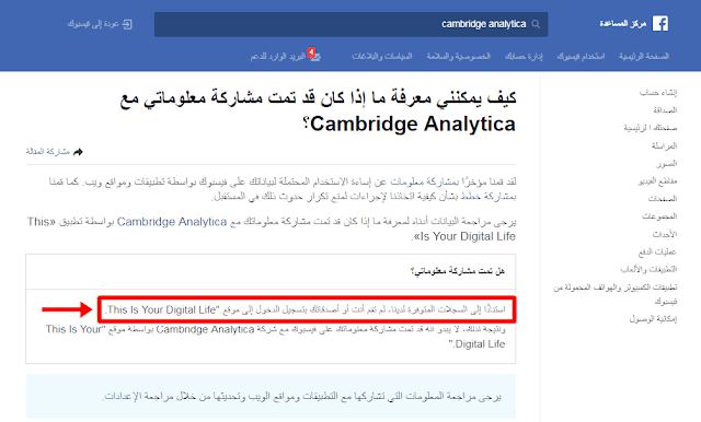"""طريقة وكيفية معرفة ما إذا كان قد تمت مشاركة بياناتك على الفيسبوك مع """"كامبريدج أناليتيكا""""؟"""
