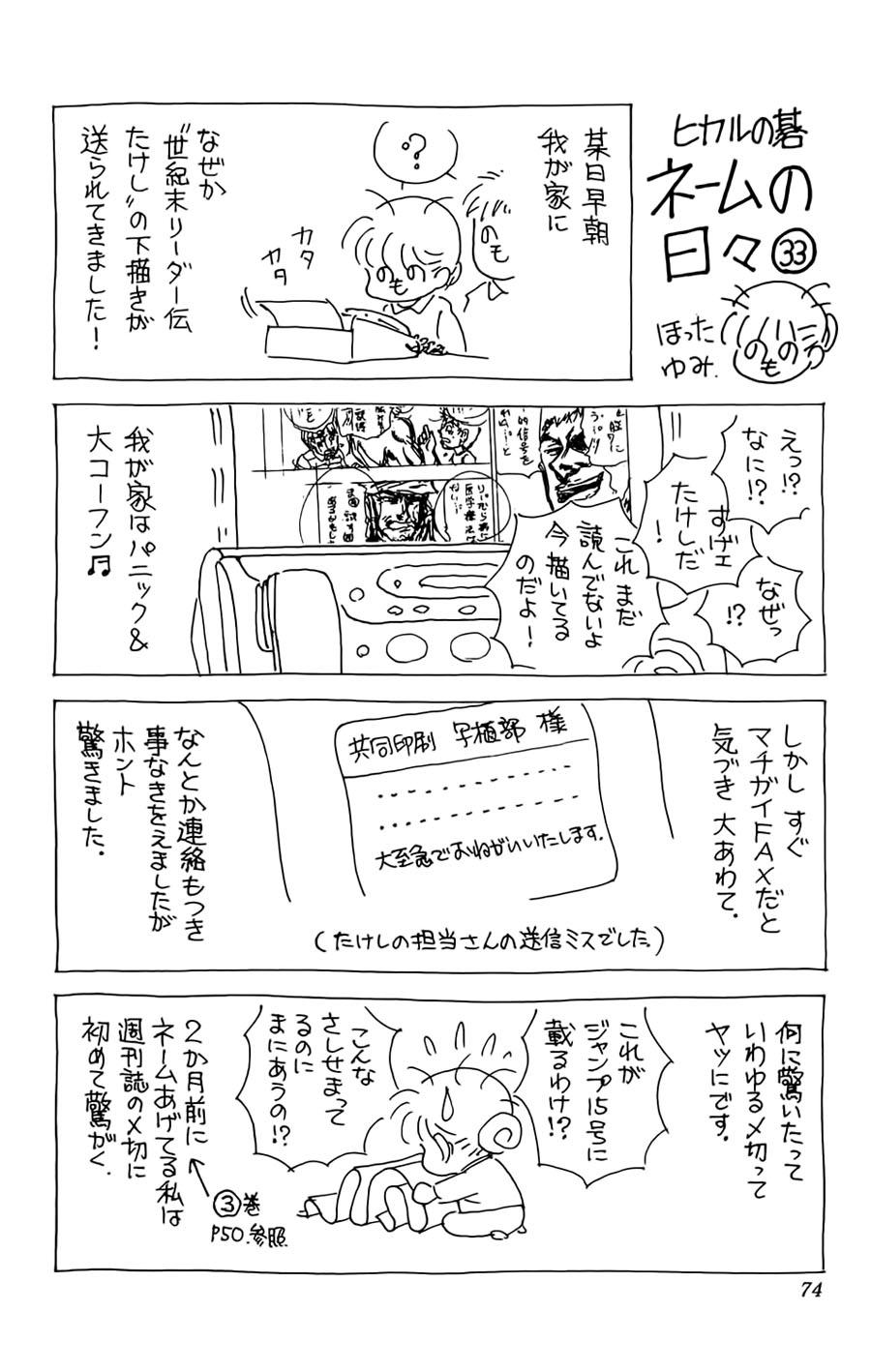 Hikaru No Go hikaru no go chap 107 trang 22