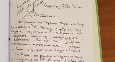 """Грузинский телеканал """"Рустави-2"""" опубликовал компромат на Порошенко"""