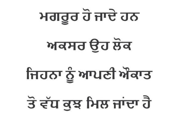 Magroor Lok Best Punjabi Shayari