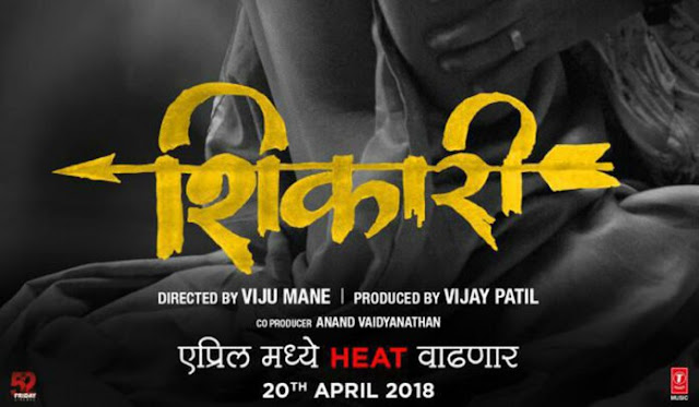 Mahesh Manjrekar's 'Shikari' Release from 20th April