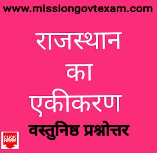 Rajasthan ka ekikran in hindi, rajasthan ka ekikran by subhash charan