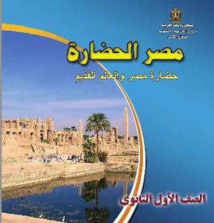 تحميل كتاب التاريخ للصف الاول الثانوى طبعة 2017 مصر الحضارة