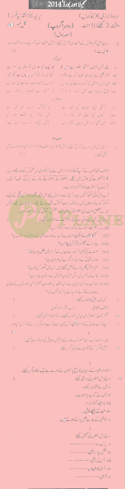 Past Papers of 9th Class Lahore Board 2014 Urdu