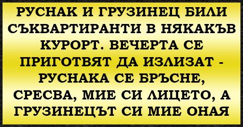 Руснак и грузинец