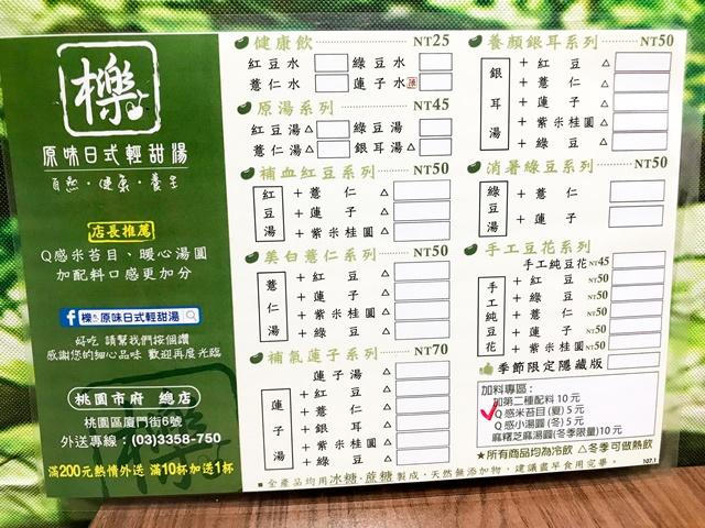 櫟櫟日式輕甜湯市府總店菜單