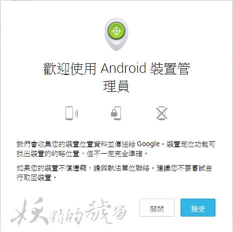6 - 手機掉了?使用Google定位快速找到所在位置,遠端執行手機鈴響、鎖定、清除資料