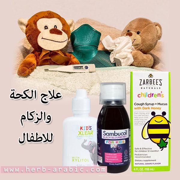 علاج الكحة والزكام للاطفال من اي هيرب
