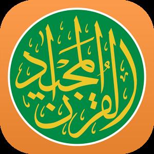 تطبيق القران المجيد Quran Majeed quran.png