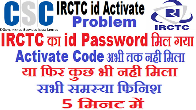 CSC IRCTC id Activate problem solution